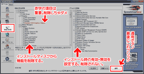 RT Se7en Liteの使い方:機能の削除(コンポーネント)