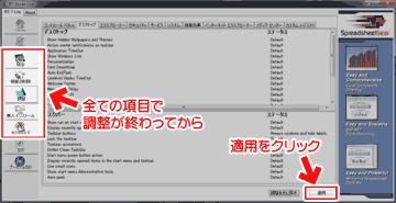 RT Se7en Liteの使い方:設定変更の適用