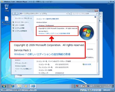 テストその2:VMwareで無事インストール出来ることを確認