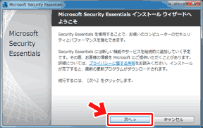 Microsoft Security Essentialsのインストール画面3