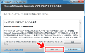 Microsoft Security Essentialsのインストール画面4