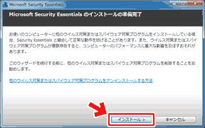 Microsoft Security Essentialsのインストール画面8