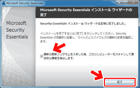 Microsoft Security Essentialsのインストール画面10