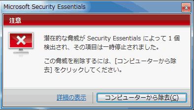 Microsoft Security Essentialsの使い方:ウィルスを検出した場合1