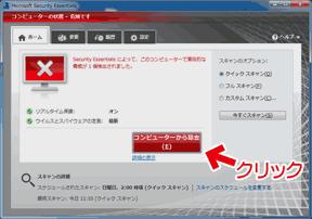 Microsoft Security Essentialsの使い方:ウィルスを検出した場合2