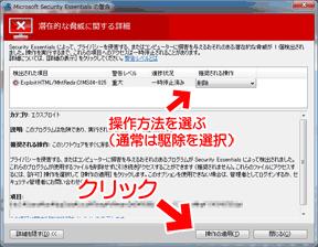Microsoft Security Essentialsの使い方:ウィルスを検出した場合の駆除方法