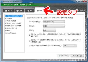 Microsoft Security Essentialsの使い方・設定