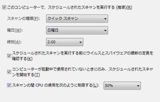 Microsoft Security Essentialsの使い方・設定スケジュールされたスキャン