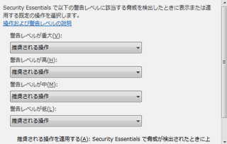 Microsoft Security Essentialsの使い方・設定:既定の操作