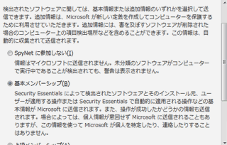 Microsoft Security Essentialsの使い方・設定:Microsoft SpyNet