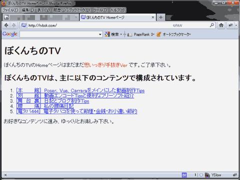 旧ページのスクリーンショット
