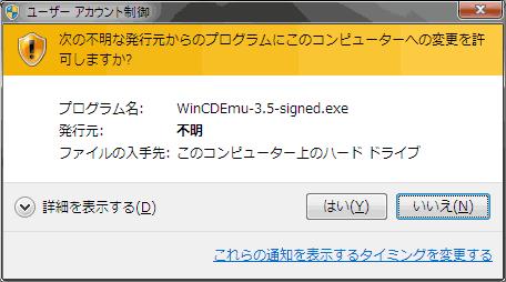 コンピューターへの変更を許可
