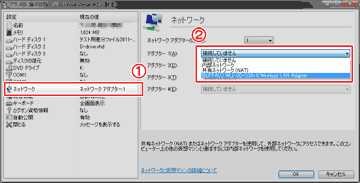 XPモードの無線LAN設定の変更2