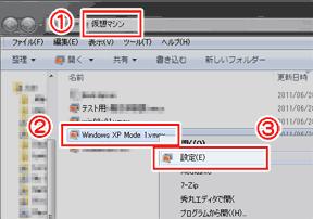 XPモードの無線LAN変更
