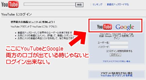 YouTubeとGoogleのロゴ