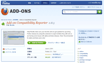 Add-on Compatibility Reporter :: Add-ons for Firefox