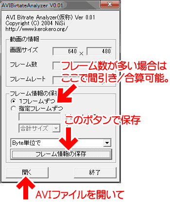 AVI bitrate Analyzerの使い方