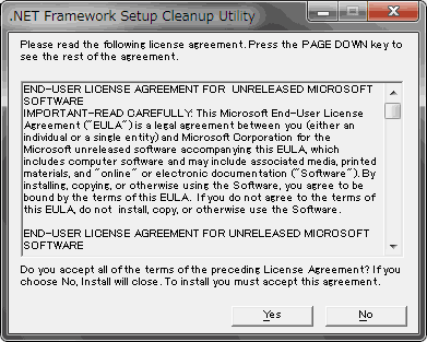 cleanup_tool.exeの許可