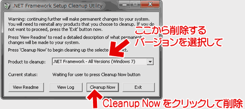 cleanup_tool.exeの使い方
