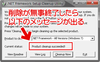 cleanup_tool.exeで削除完了