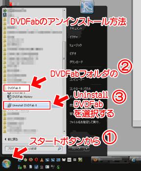 DVDFabのアンインストール方法その2
