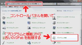 DVDFabのアンインストール方法