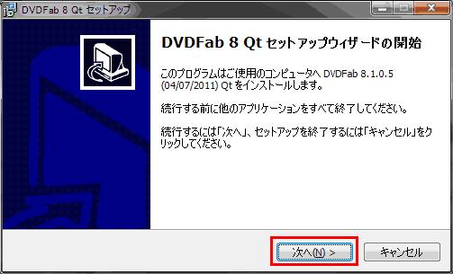 DVDFab 8 Qtのインストール方法4:インストール開始