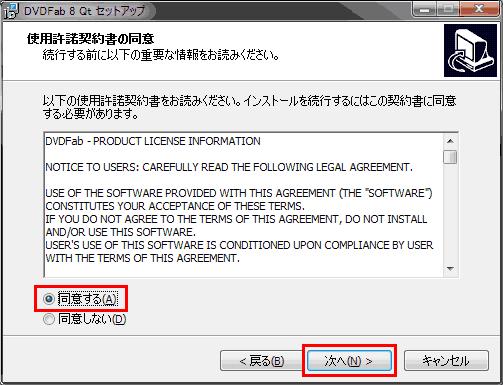 DVDFab 8 Qtのインストール方法5:規約の確認