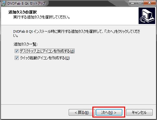 DVDFab 8 Qtのインストール方法8:追加設定