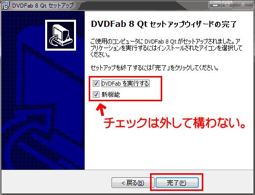 DVDFab 8 Qtのインストール方法11:完了~再起動