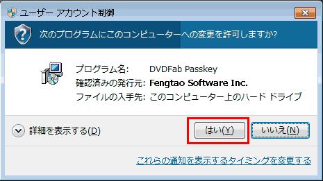 Passkey for 製品版DVDFabのインストール手順11
