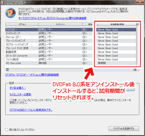 DVDFab更新期限リセット