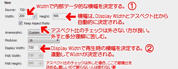 Handbrakeリサイズ:アナモルフィック:Custom(カスタム)