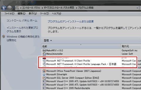 .NET Framework が削除出来ない場合
