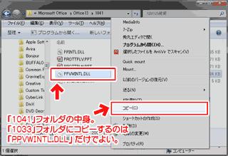 コピーするファイル:PPVWINTL.DLL
