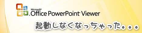 PowerPoint Viewer が起動しない時の対処方法