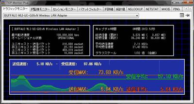 TCP Monitor Plus起動画面