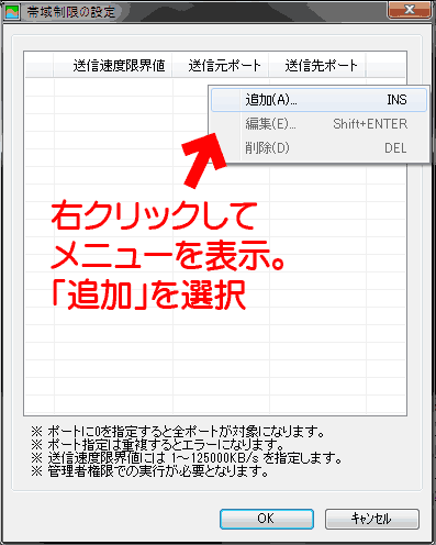 Traffic Management Controllerの使い方2