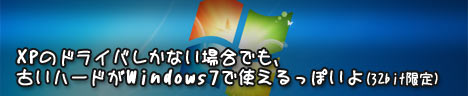 Windows 7は(32bit版なら)XPのドライバでも意外と動く