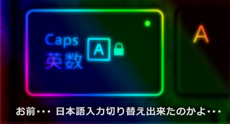 「caps lock」キーで日本語入力切り替え