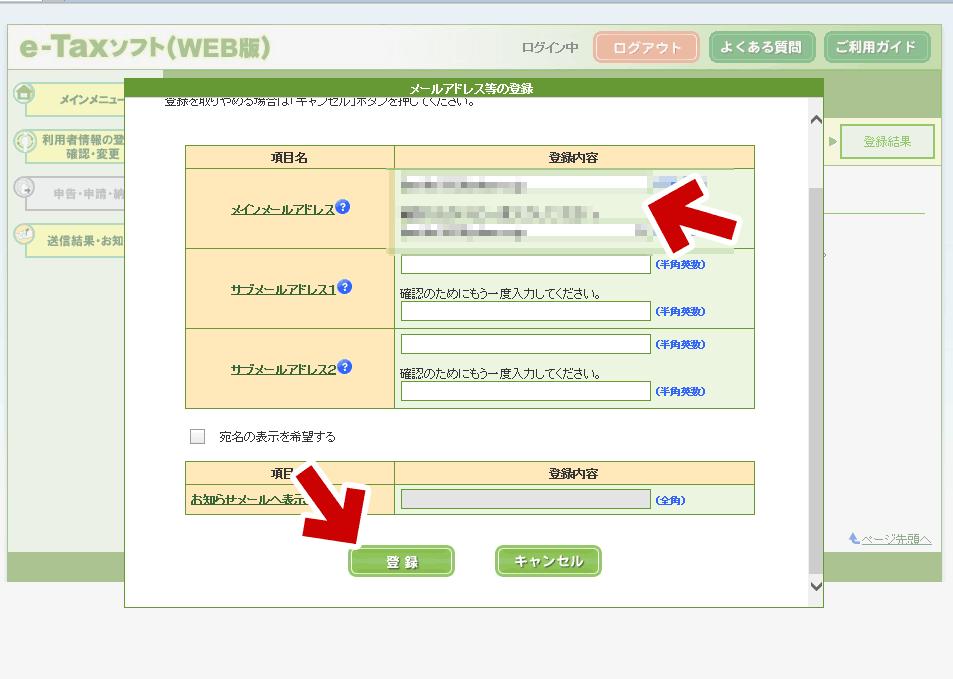 メールアドレス登録中の画面