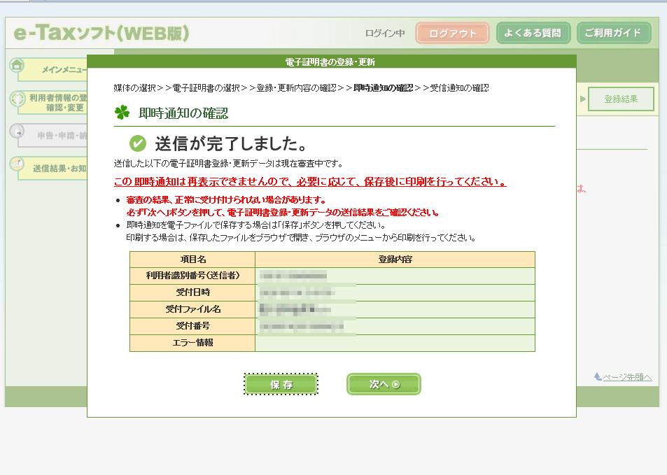 「登録・更新」ボタンを押した後の確認画面