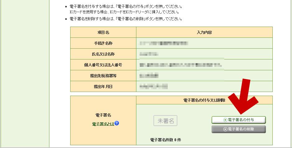 申告データの表示