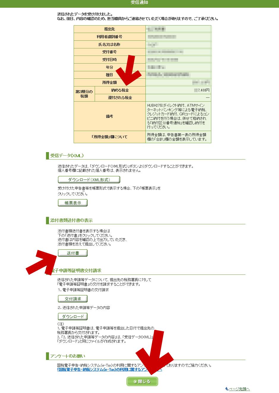 e-Tax を使った申告完了。最終チェック