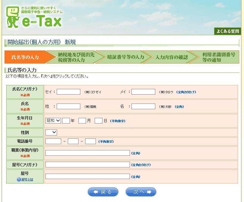 氏名・生年月日・電話番号・屋号の登録