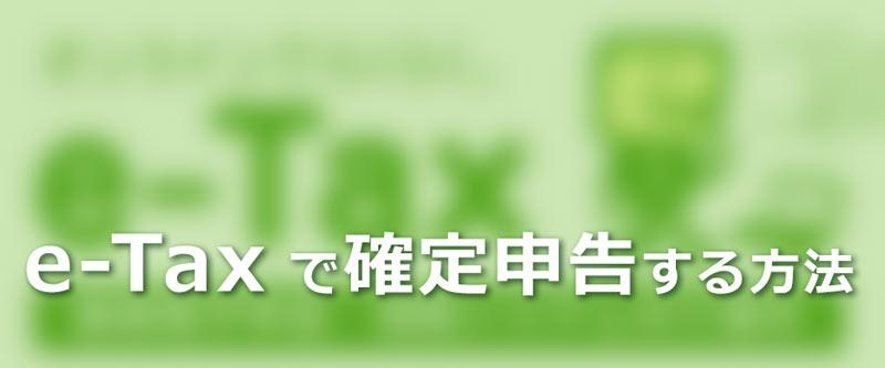 e-Tax で確定申告をする方法