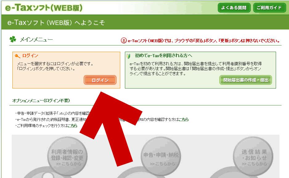 e-Taxソフト (Web版) ログイン画面