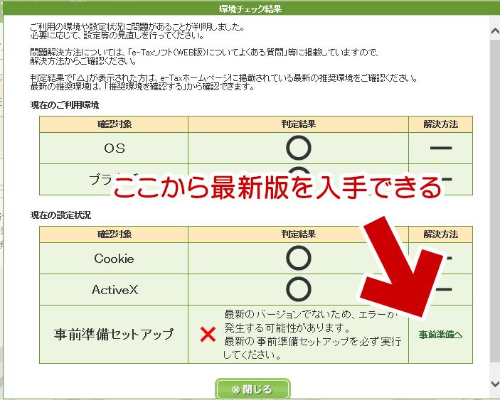 個人の方の申告書作成は、「確定申告書等作成コーナー」をご利用ください。
