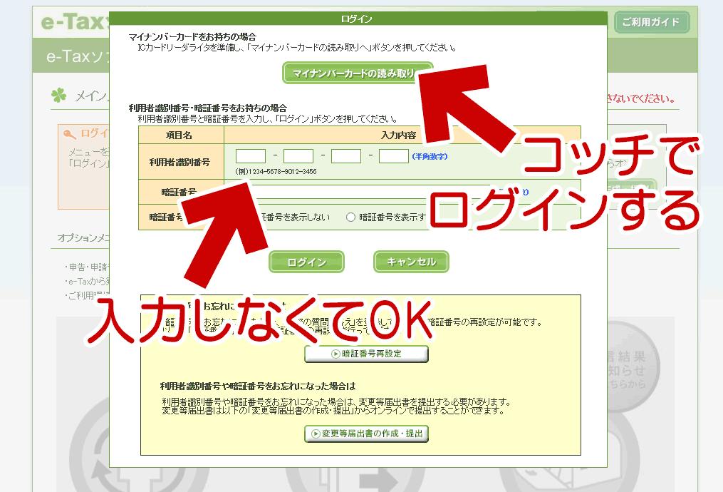 e-Taxトラップ
