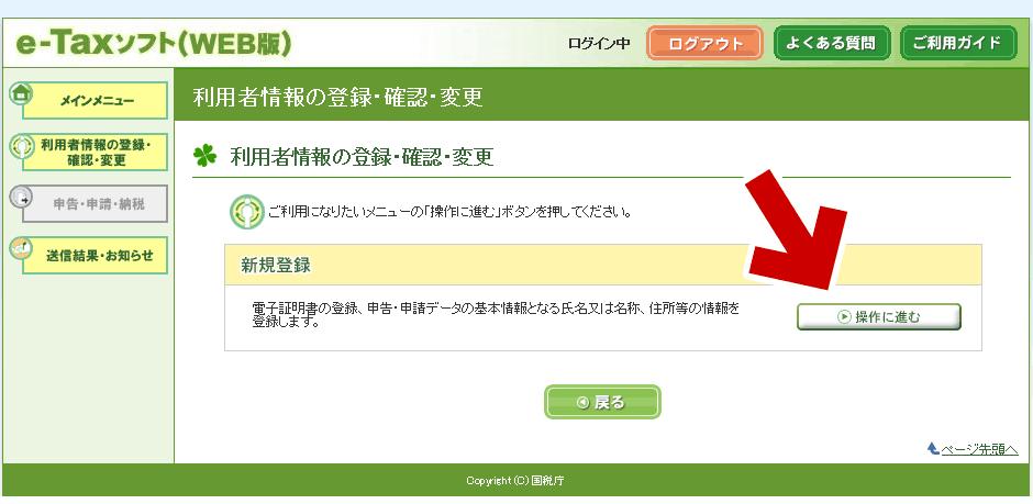 利用者情報の登録・確認・変更